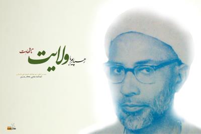Mufti Jafar Hussain