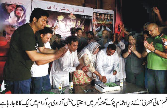 Welcoming Jashan e Azadi Ceremony