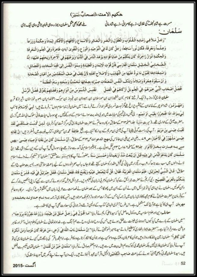Salman o Abu Zarr ra