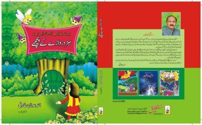 Ahmad Adnan Tariq Book 2