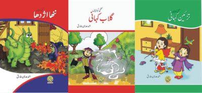 Ahmad Adnan Tariq Book 1