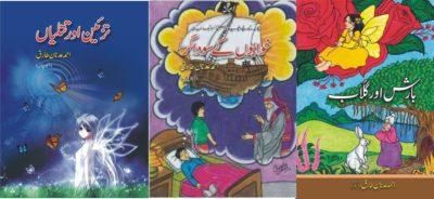 Ahmad Adnan Tariq Book