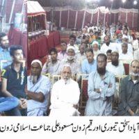 Al Khidmat Worker Convention