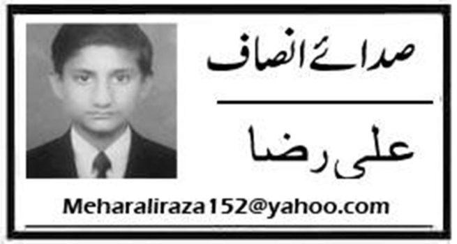 Ali Raza
