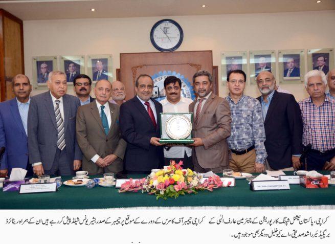 Arif Elahi Visit Karachi Chamber of Commerce