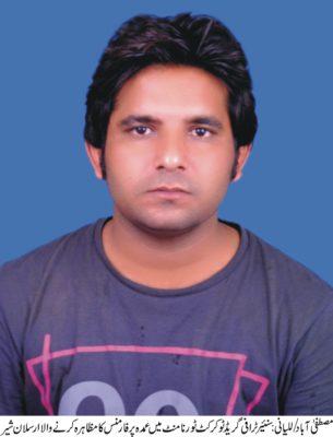 Arslan Shair