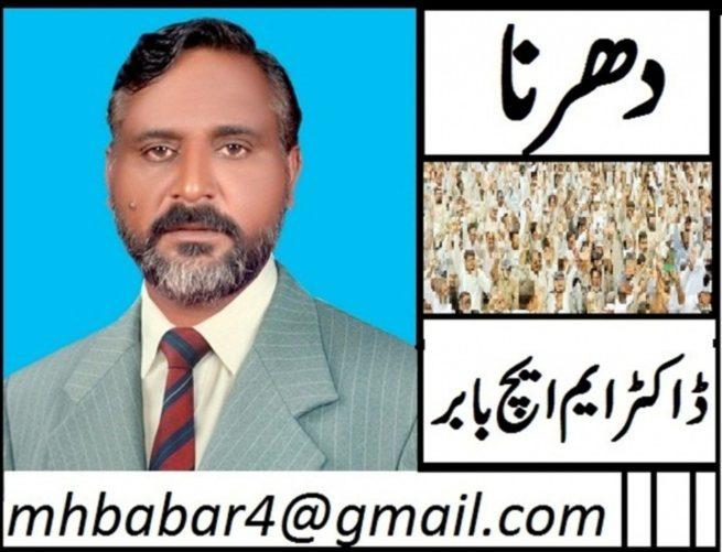 Dr M H Babar