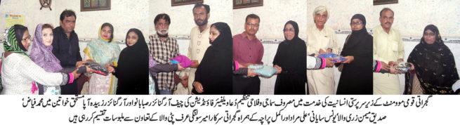 Dua Welfare Foundation