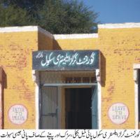 Government Girls Elementary School