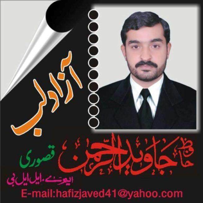 Hafiz Javed Ur Rehman Advocate