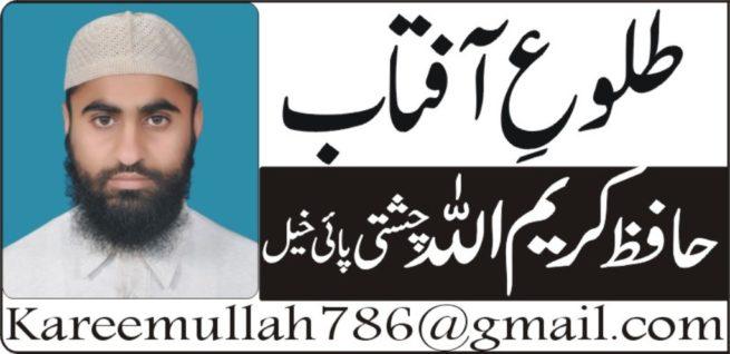 Hafiz Kareem Ullah Pai Khel