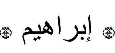 Hazrat Ibrahim