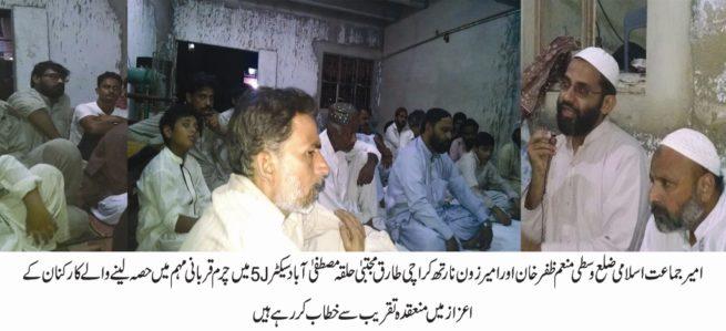 Jamaat e Islami Meeting