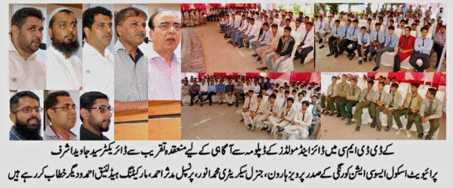 KDDMC Karachi