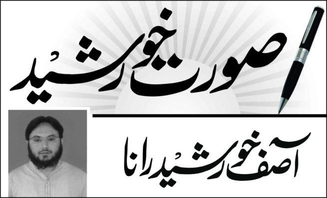 Khurshid Asif Rana