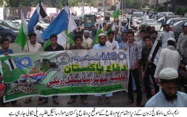 MSO Difa e Pakistan Motar Saikil Relly