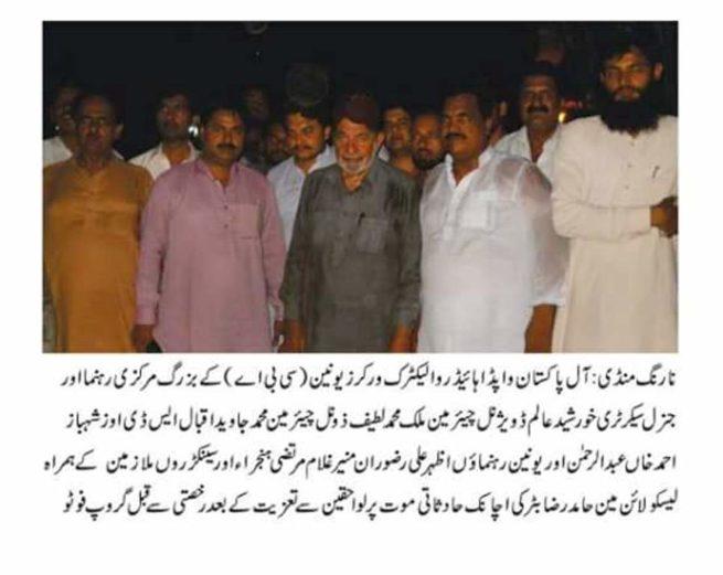 Malik Tufail Meeting