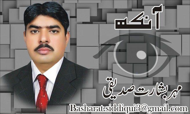 Mehr Bashart Siddiqi
