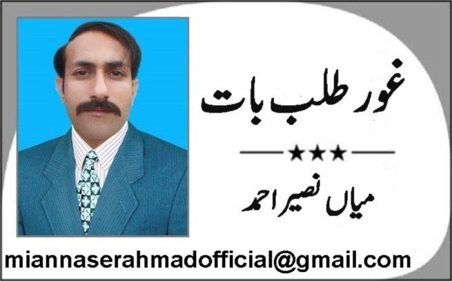 Mian Naseer Ahmad
