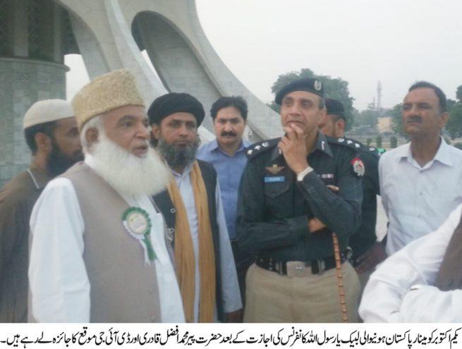 Mohammad Afzal Qadri and DIG Visit
