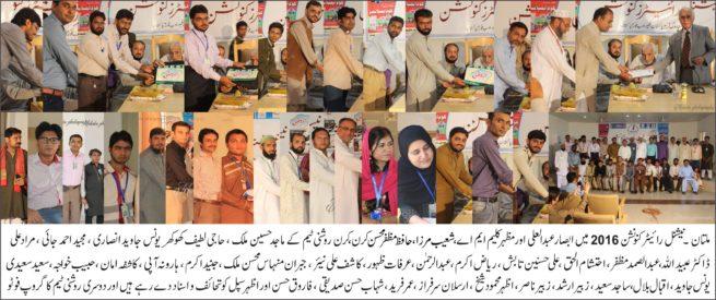 Multan Convention