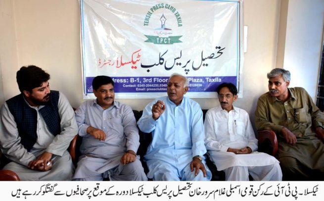 Press Club Taxila
