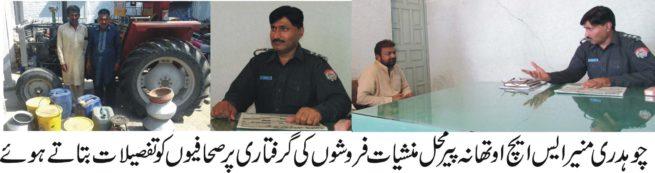 SHO Police Station Pir Mahal