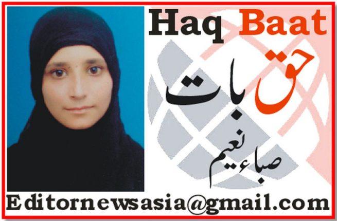 Saba Naeem