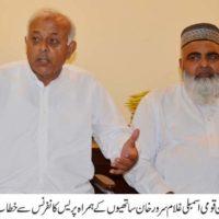 Sarwar Khan Press Conference