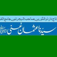 Sayyidina Hazrat Usman