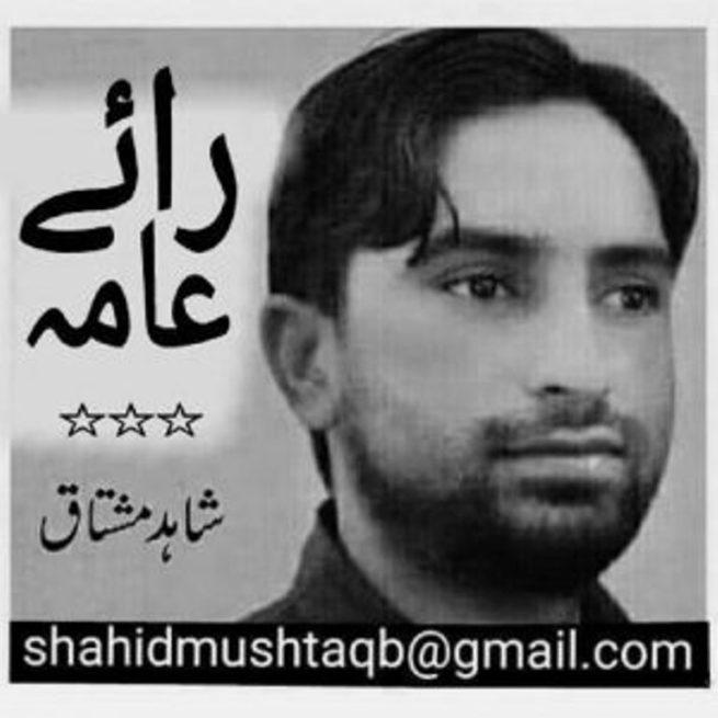 Shahid Mushtaq