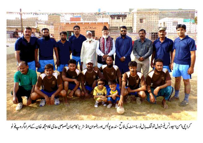 Shooting Football Tournament