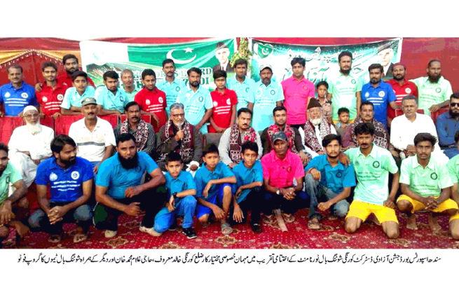 Sindh Sports Board Independence Korangi District,Shootingball Tournament Closing Ceremony