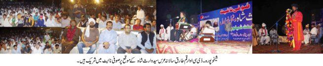 Syed Waris Shah Annual Anniversary