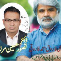 Tasawar Hussain Mirza-Qari Farooq