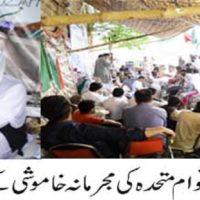 JKLF Hunger Strike Camp