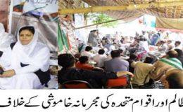 جموں کشمیر لبریشن فرنٹ کا سنٹرل پریس کلب مظفرآباد کے سامنے 28 گھنٹے کا بھوک ہڑتالی کیمپ