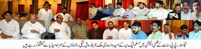 Media talk Malik Umar Farooq