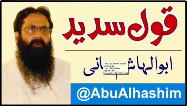Abu Hashim Rabani