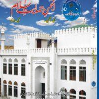 Anjuman e Himayat e Islam