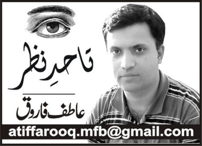 Atif Farooq Logo