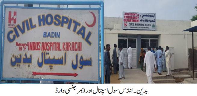 Badin Civil Hospital