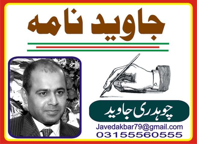 Chaudhry Javed Logo