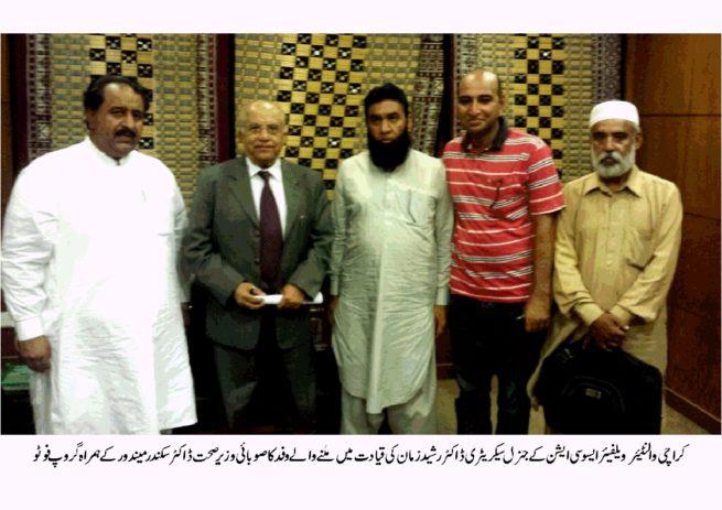 Dr Rasheed Zaman Meeting