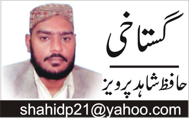Hafiz Shahid Pervez