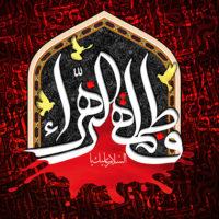 Hazrat Fatima