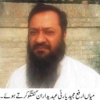 Mian Arfa Majeed
