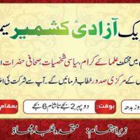 Movement Kashmir Seminar