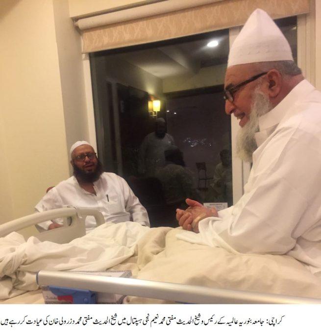 Mufti Mohammad Naeem and Maulana Zar Wali Khan