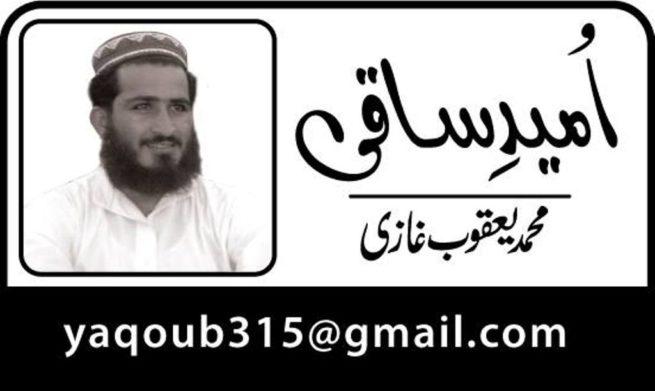 Muhammad Yaqoob Ghazi